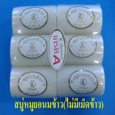 Xà phòng cám gạo Thái Lan
